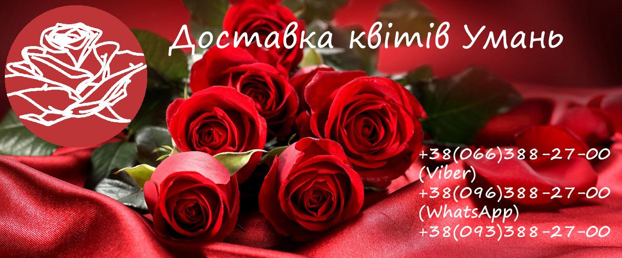 Доставка цветов Умань